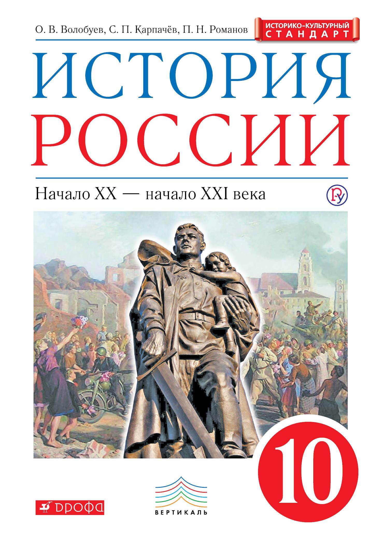 История России. 10 класс. Учебник.