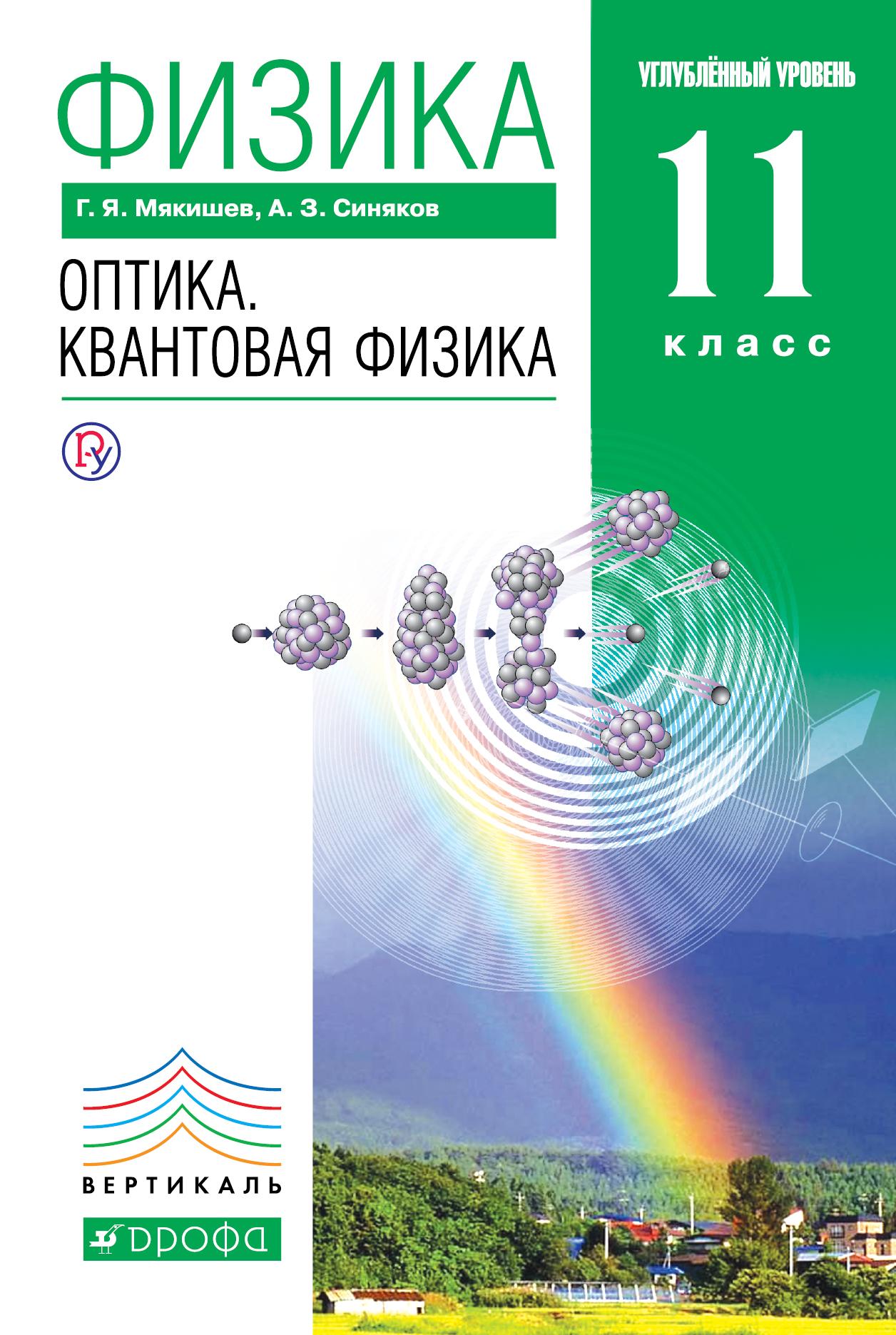 Мякишев Г.Я., Синяков А.З. Физика. Оптика. Квантовая физика. Углубленный уровень. 11 класс. Учебник владимир неволин квантовая физика и нанотехнологии