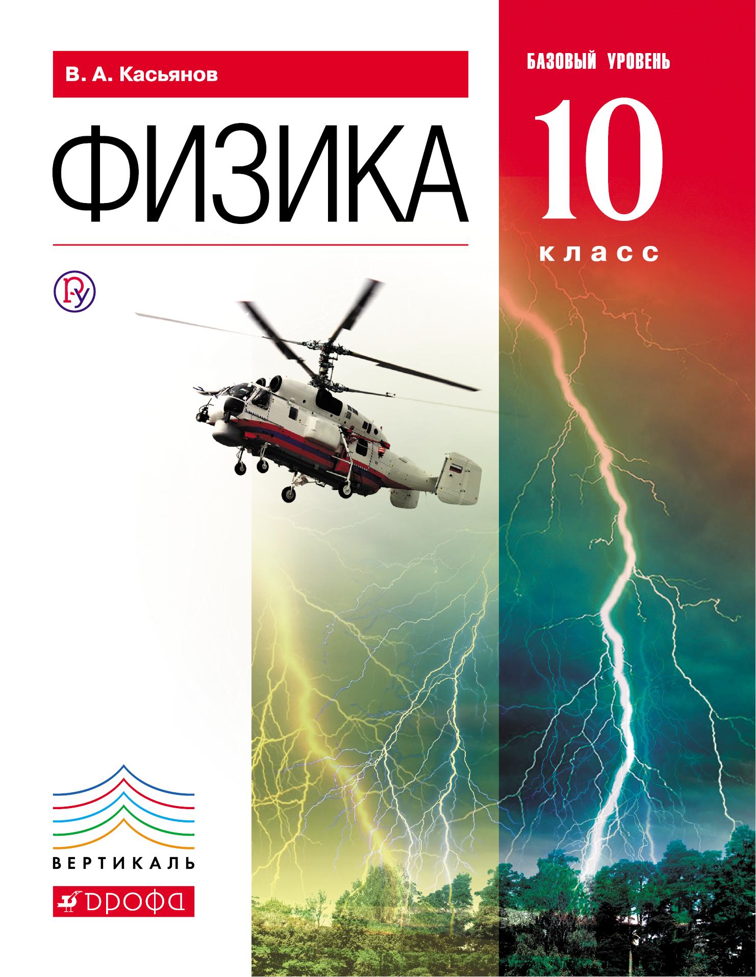 Касьянов В.А. Физика. Базовый уровень. 10 класс. Учебник учебники дрофа физика 11кл учебник базовый уровень