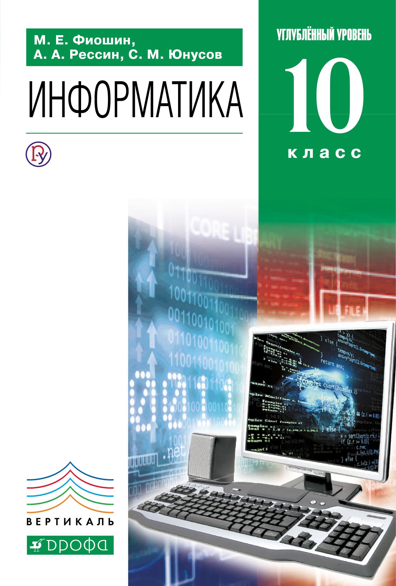 Фиошин М.Е., Рессин А.А., Юнусов С.М. Информатика и ИКТ. 10 класс. Углубленный уровень. Учебник информатика и икт 11 класс учебник базовый уровень