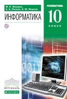 Фиошин М.Е., Рессин А.А., Юнусов С.М. - Информатика и ИКТ. 10 класс. Углубленный уровень. Учебник' обложка книги