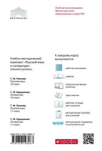 Русский язык и литература. Русский язык. Базовый уровень. 10 класс. Учебник Пахнова Т.М.