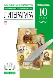 Литература 10 класс. В 2 частях Ч.1.