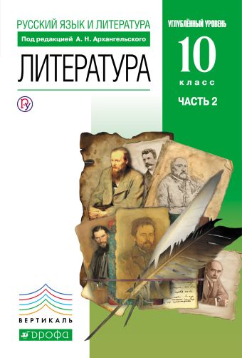 Литература 10 класс. В 2 частях Ч. 2 Архангельский А.Н.