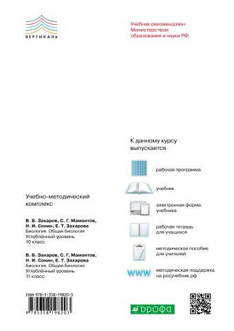 Общая биология. 10 класс. Учебник (углубленный уровень). ВЕРТИКАЛЬ Захаров В.Б., Мамонтов С.Г., Захарова Е.Т.