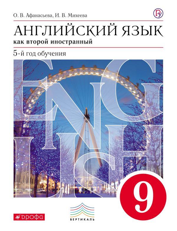 Английский язык как второй иностранный: пятый год обучения. 9 класс. Учебник - Афанасьева О.В., Михеева И.В