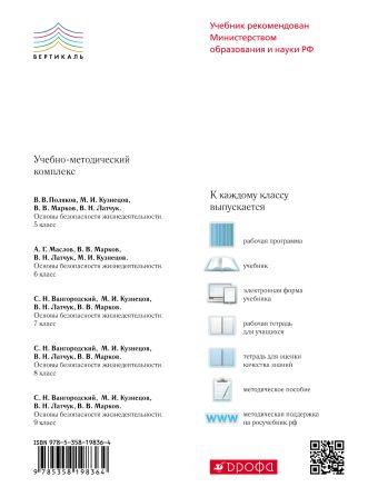 Основы безопасности жизнедеятельности. 9 класс. Учебник Вангородский С.Н., Кузнецов М.И., Латчук В.Н.