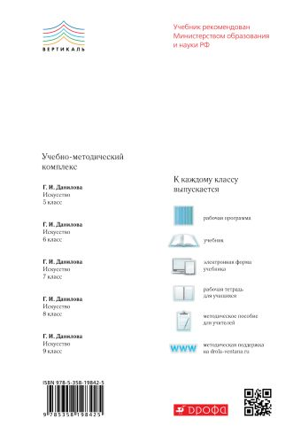 Искусство. 9 кл. Учебник. ВЕРТИКАЛЬ Данилова Г.И.
