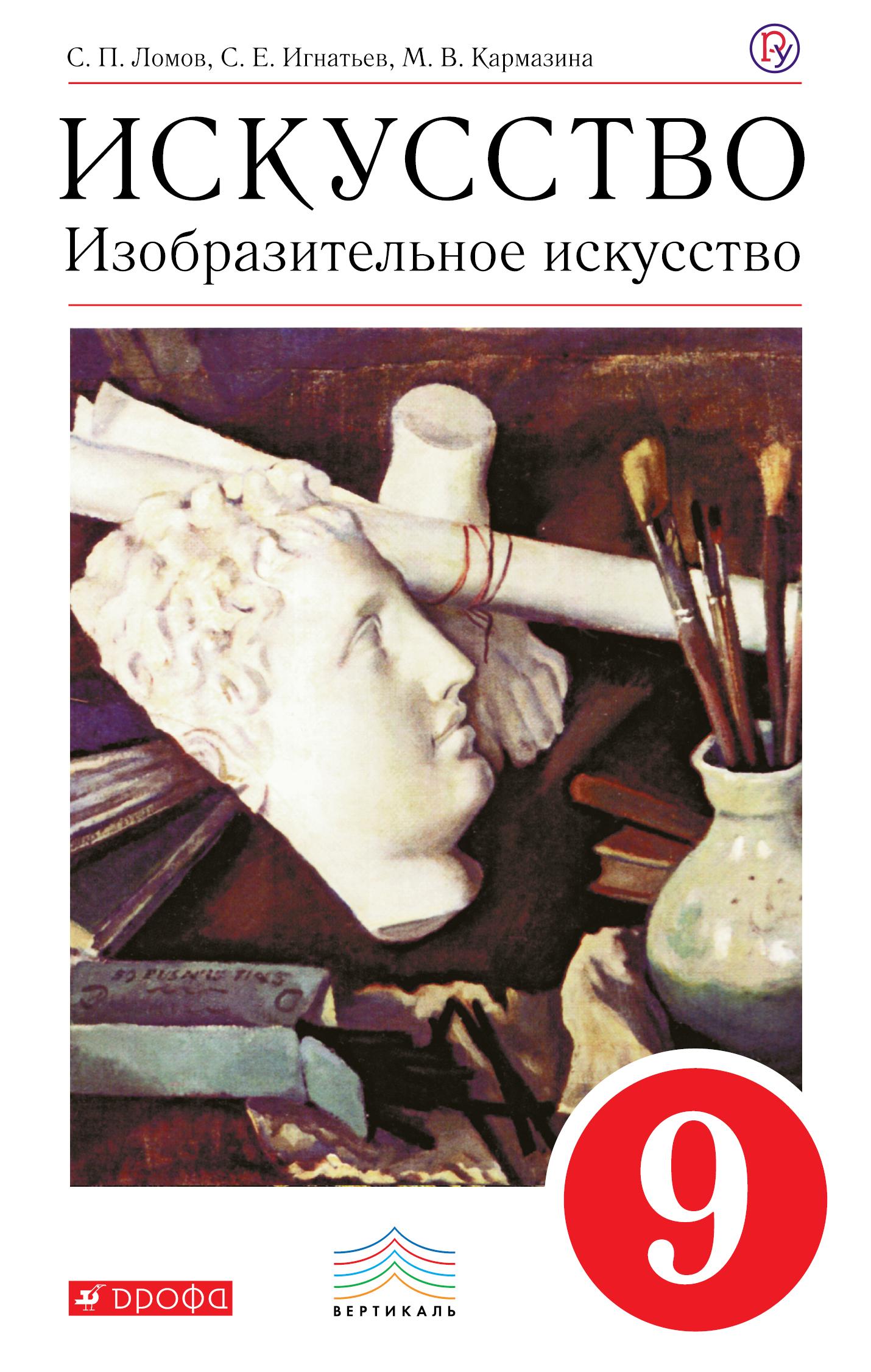 Изобразительное искусство. 9 класс. Учебник. ВЕРТИКАЛЬ