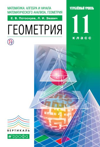 Математика:алгебра и начала математического анализа, геометрия. Геометрия. Углубленный уровень. 11 класс. Учебник. Задачник Потоскуев Е.В., Звавич Л.И.