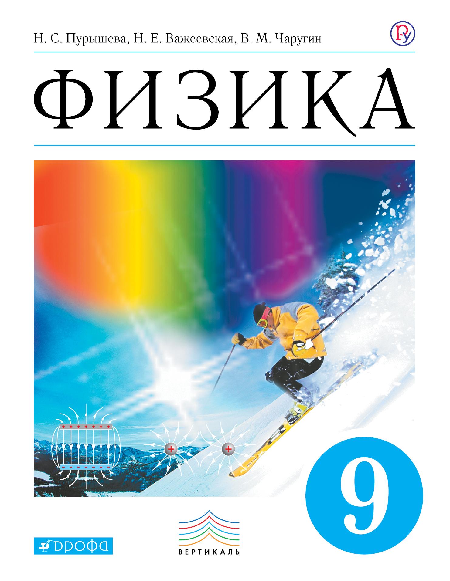 Пурышева Н.С., Важеевская Н.Е. Физика. 9 класс. Учебник. физика 9 класс
