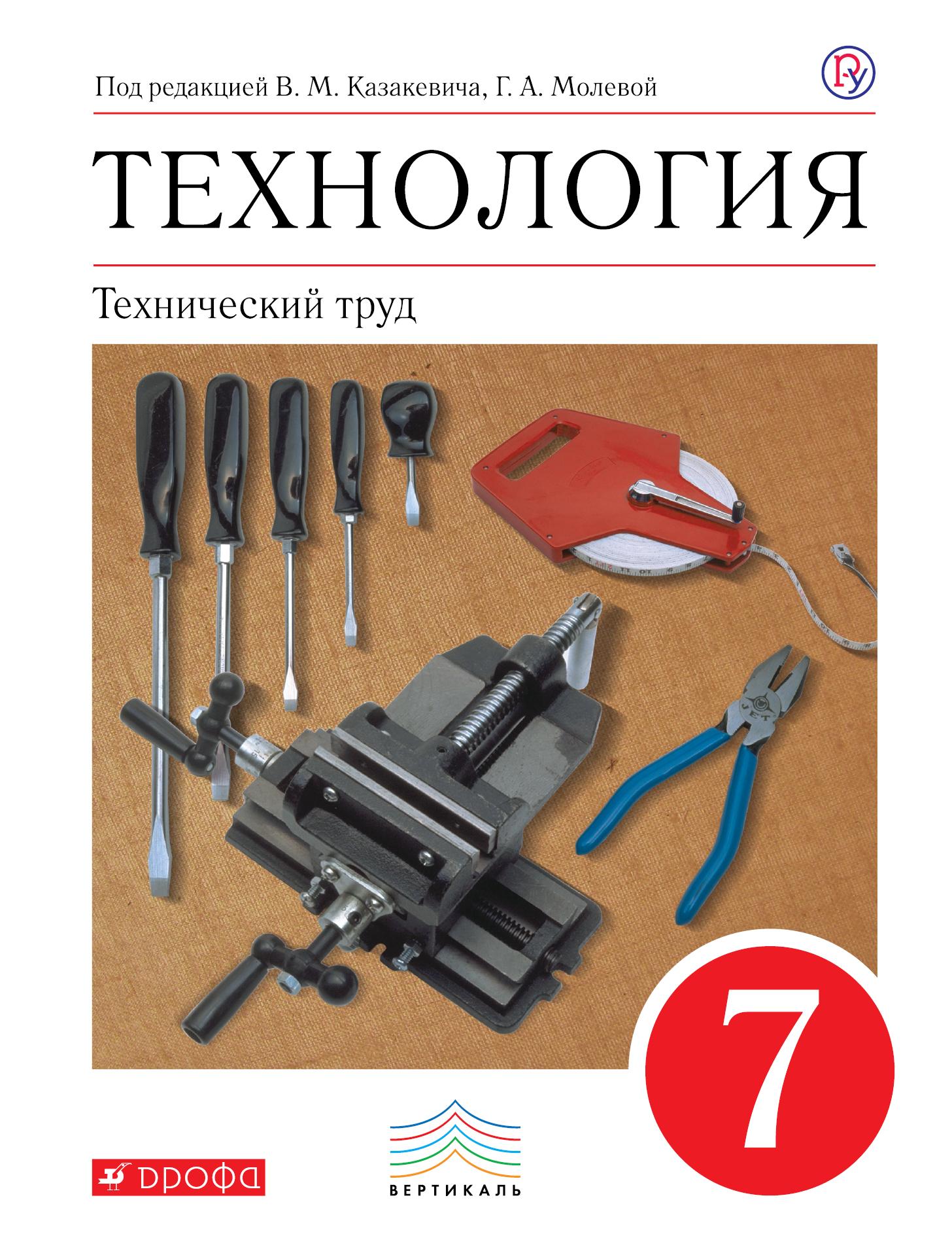 Технология. Технический труд. 7 класс. Учебник