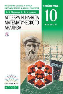 Математика: алгебра и начала математического анализа, геометрия. Алгебра и начала математического анализа. Углубленный уровень. 10 класс. Учебник