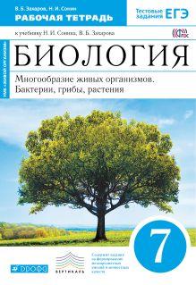 Биология. 7 класс. Многообразие живых организмов. Бактерии, грибы, растения. Рабочая тетрадь