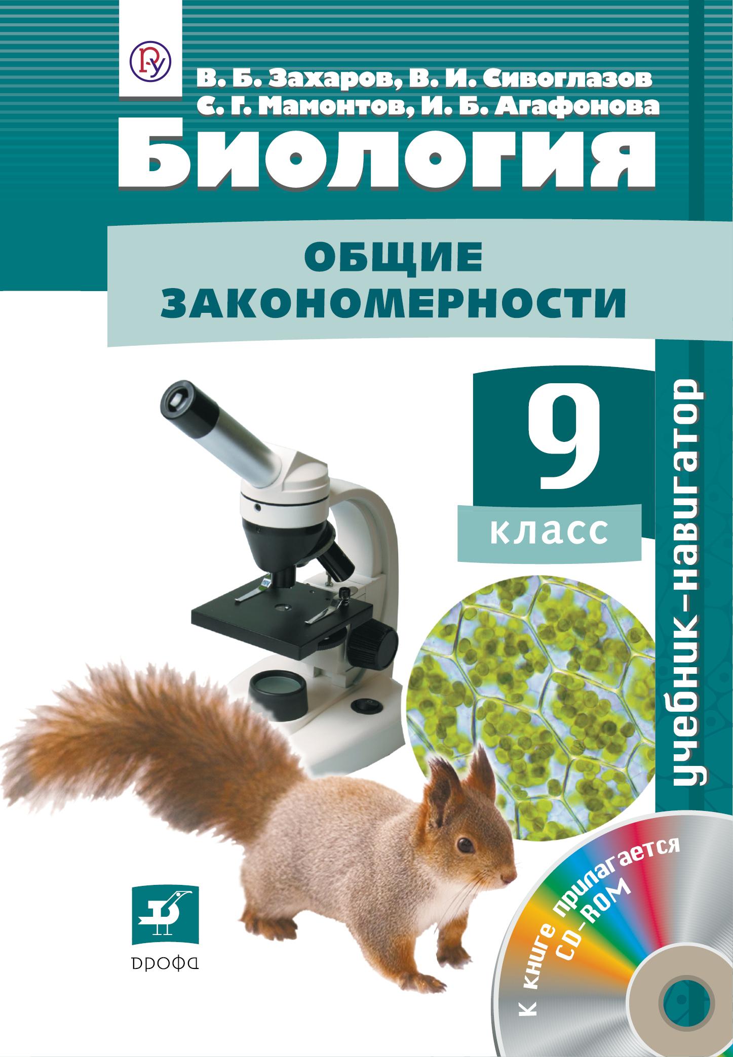 Сивоглазов.Биология. Учебник-навигатор.9кл. Учебник + CD. (ФГОС)
