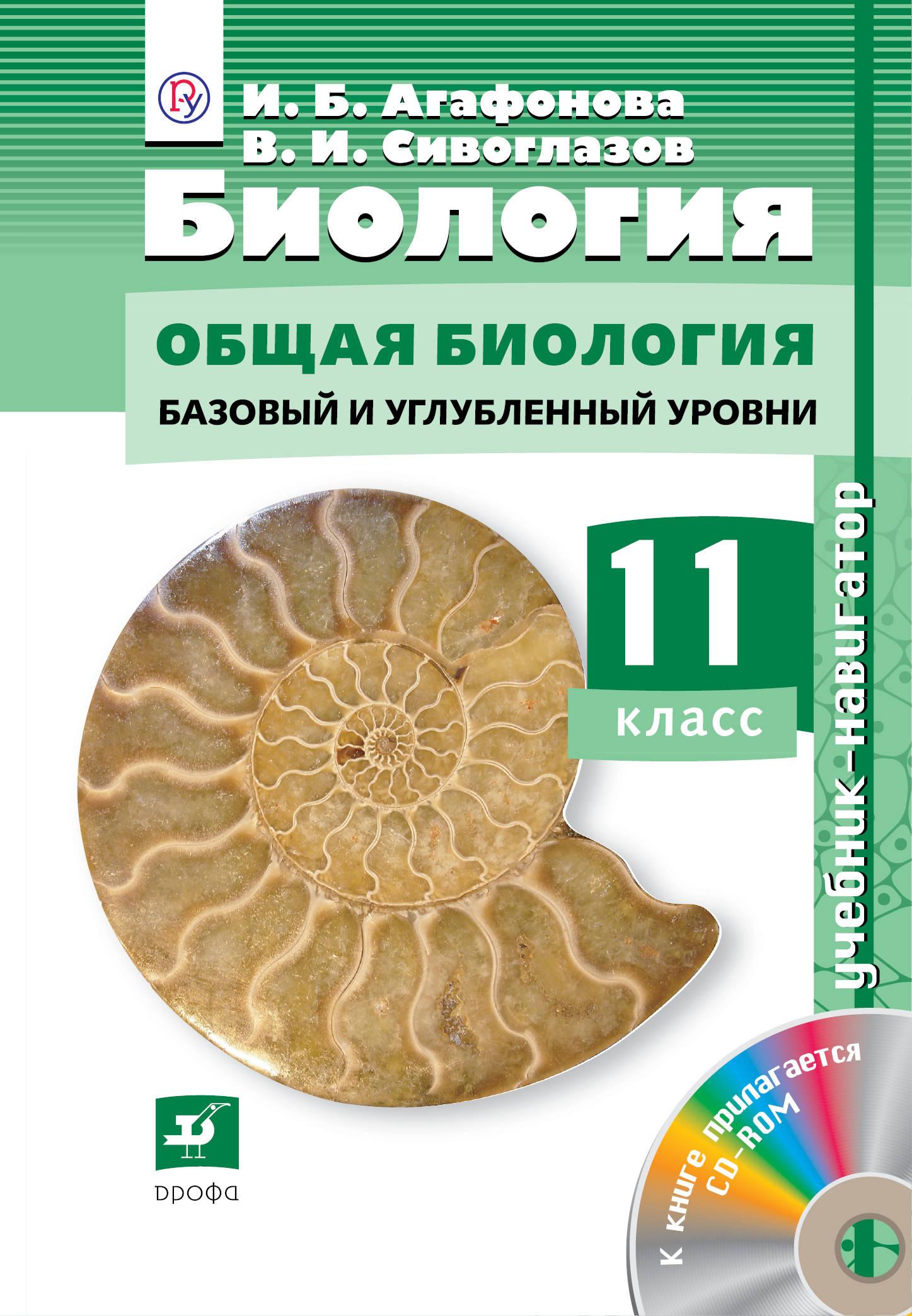 Сивоглазов В.И. Биология.Навигатор.11кл. Учебник + CD (ФГОС) Баз и угл ур цены