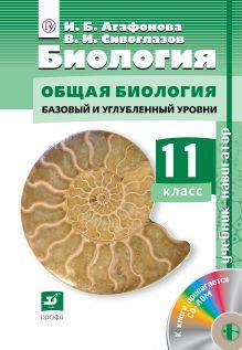 Биология.Навигатор.11кл. Учебник + CD (ФГОС) Баз и угл ур