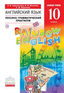 Английский язык. Базовый уровень. 10 класс. Лексико-грамматический практикум