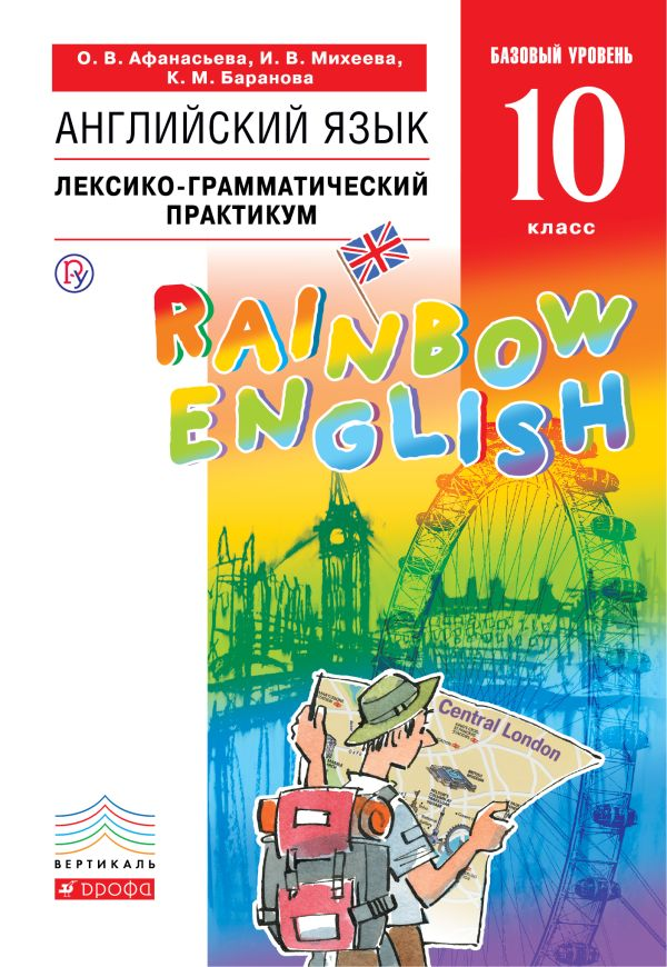 Английский язык «Rainbow English». 10 класс. Лексико-грамматический практикум