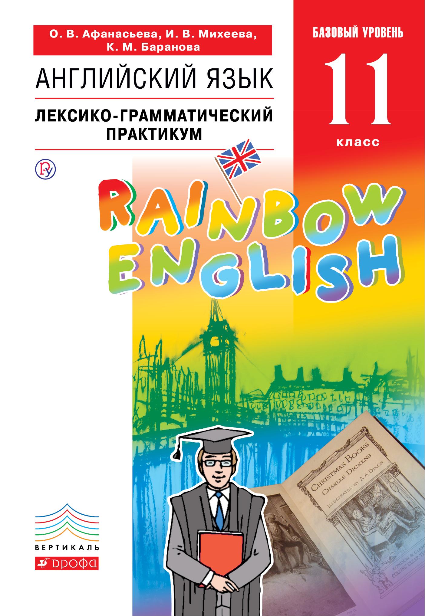 Английский язык. Базовый уровень. 11 класс. Лексико-грамматический практикум ( Афанасьева О.В., Михеева И.В., Баранова К.М.  )