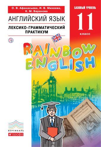 Английский язык. Базовый уровень. 11 класс. Лексико-грамматический практикум Афанасьева О.В., Михеева И.В., Баранова К.М.