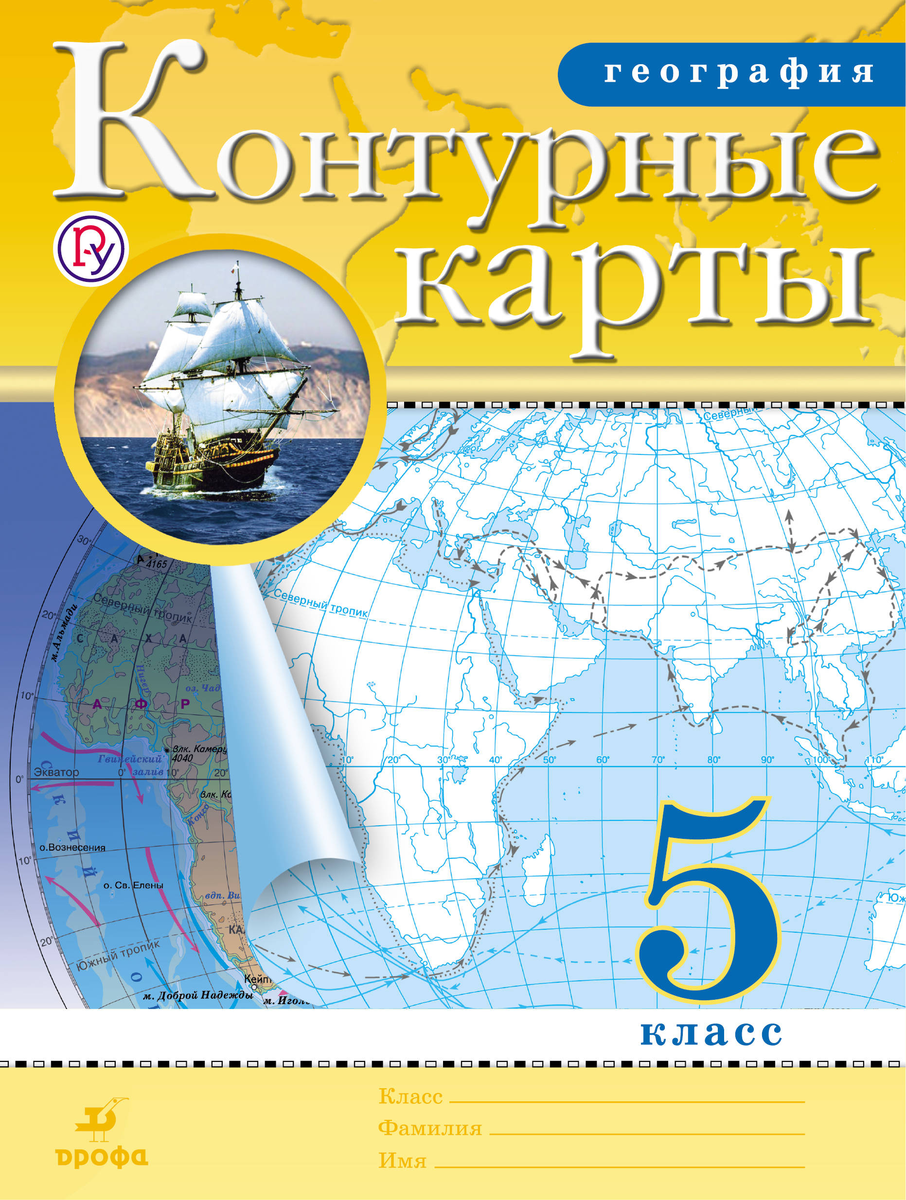 География. 5 класс. Контурные карты от book24.ru
