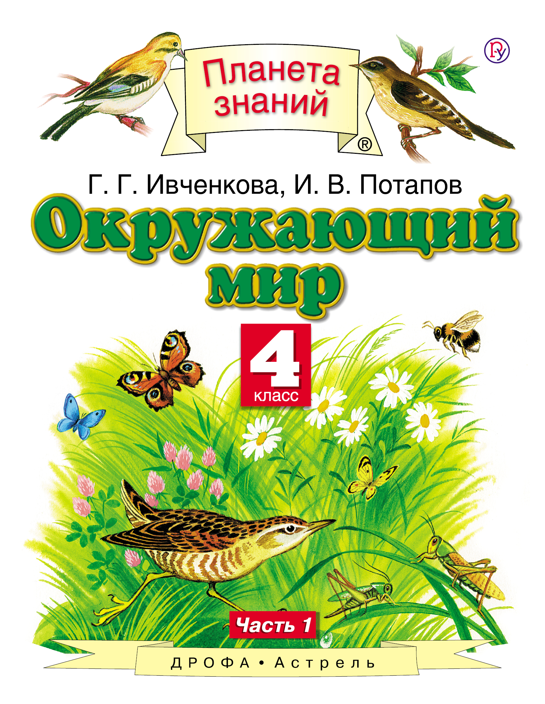 Окружающий мир. 4 класс. Учебник. Часть 1 ( Ивченкова Г.Г., Потапов И.В.  )