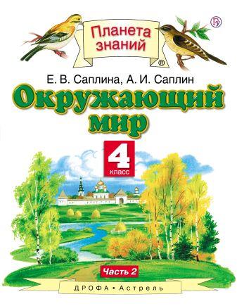 Е.В. Саплина, А.И. Саплин - Окружающий мир. Учебник. 4 класс. Часть 2 обложка книги