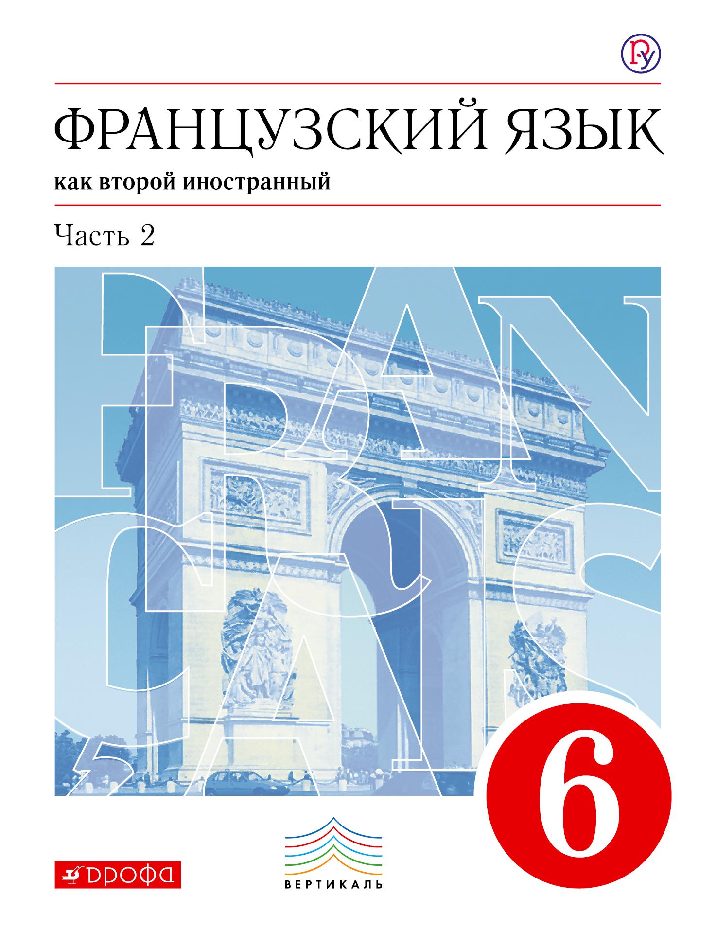 Шацких В.Н. Французский язык как второй иностранный. 6 класс. Учебник в 2-х частях. Часть 2 цены онлайн