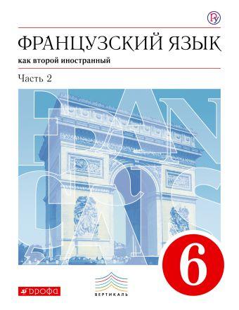 Французский язык как второй иностранный. 6 класс. Учебник в 2-х частях. Часть 2 Шацких В.Н.
