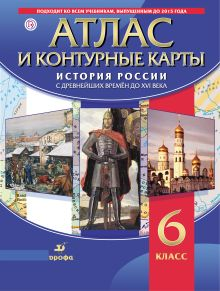 История России с древнейших времён до XVI в. Атлас с контурными картами.