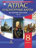 История России XIX в. Атлас с контурными картами.