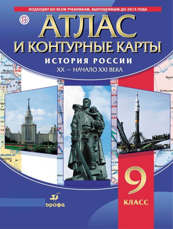 История России XX-начало XXI в. Атлас с контурными картами.
