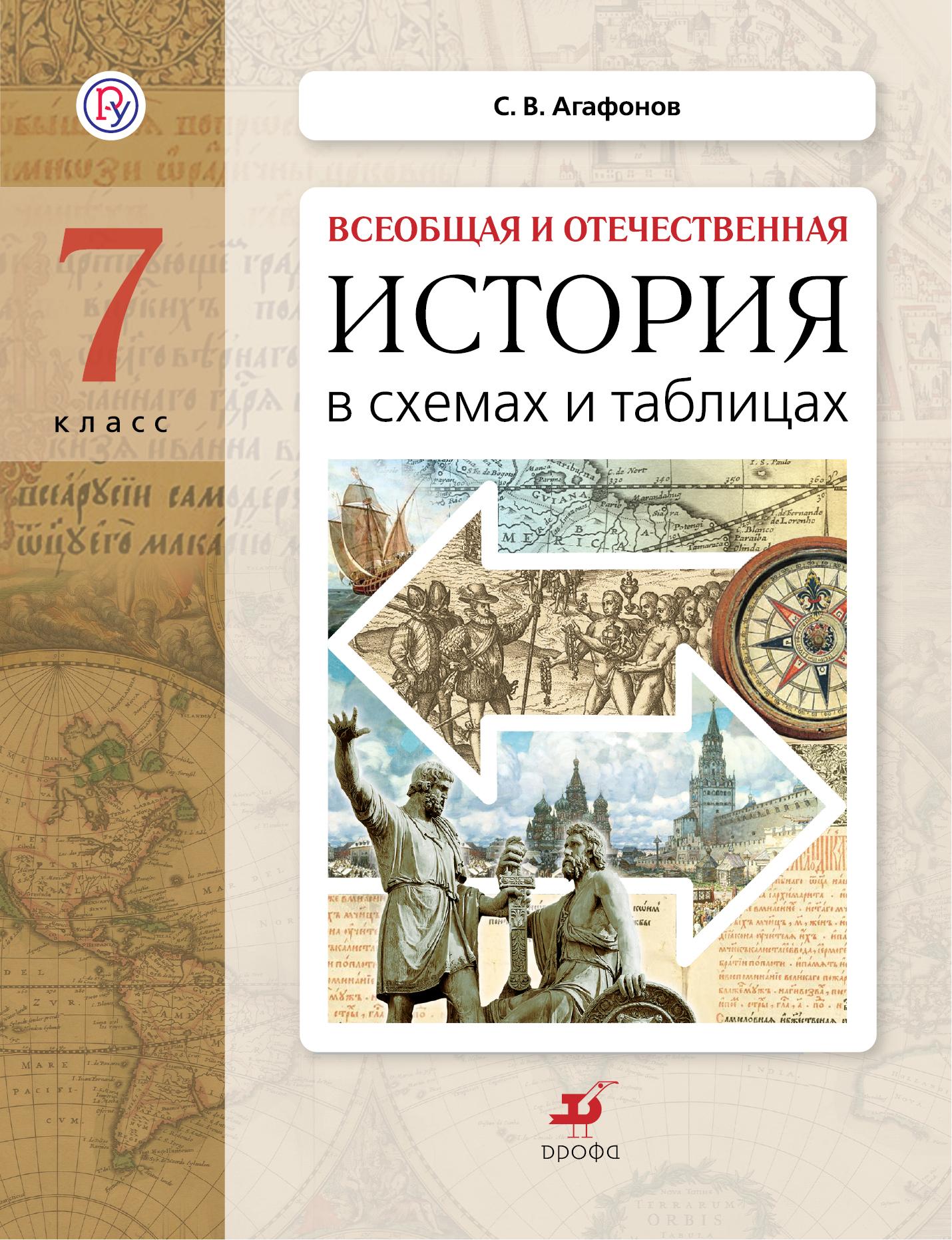Агафонов С.В. Всеобщая и отечественная история в схемах и таблицах. 7 класс. Практикум.