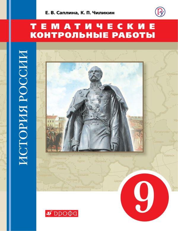 История России. 9 класс. Тематические контрольные работы