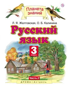 Русский язык. 3 класс. Учебник. В 2-х частях. Часть 2