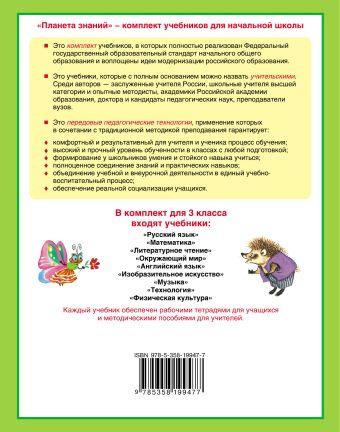 Литературное чтение. 3 класс. Тесты и самостоятельные работы к учебнику Кац Э.Э. «Литературное чтение