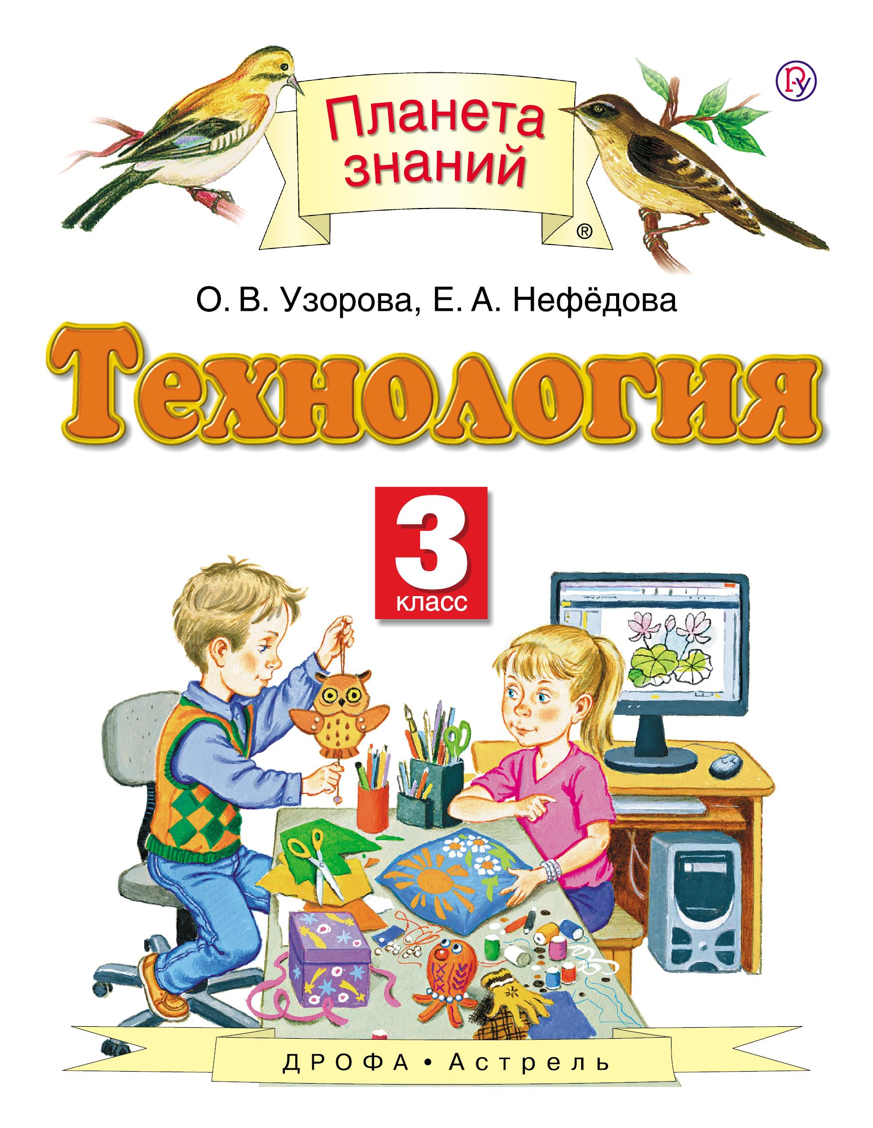 Узорова О.В., Нефедова Е.А. Технология. 3 класс. Учебник технология индустриальные технологии 6 класс рабочая тетрадь фгос
