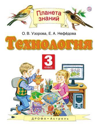 Технология. 3 класс. Учебник Узорова О.В., Нефёдова Е.А.