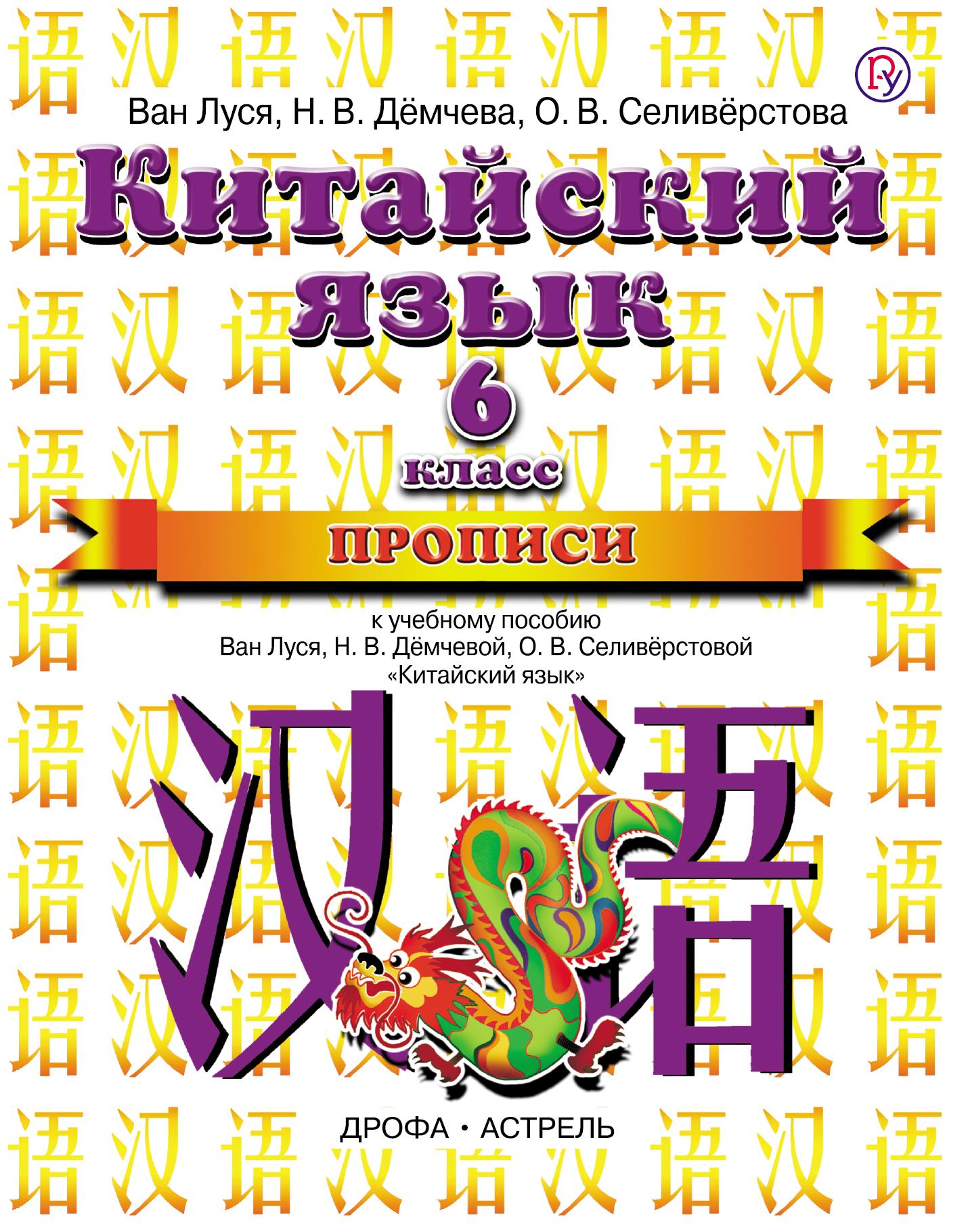 Ван Луся Китайский язык. 6 класс. Прописи агеев к в ивченко т в китайский язык иероглифические прописи