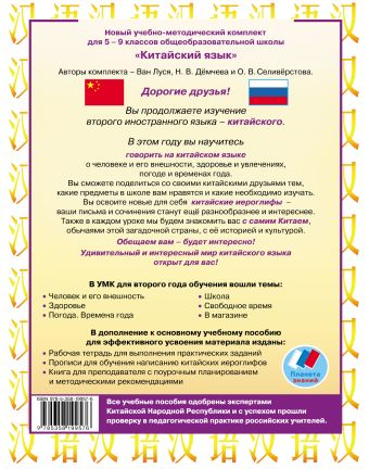 Китайский язык. 6 класс. Прописи Ван Луся, Н.В. Дёмчева, О.В. Селивёрстова