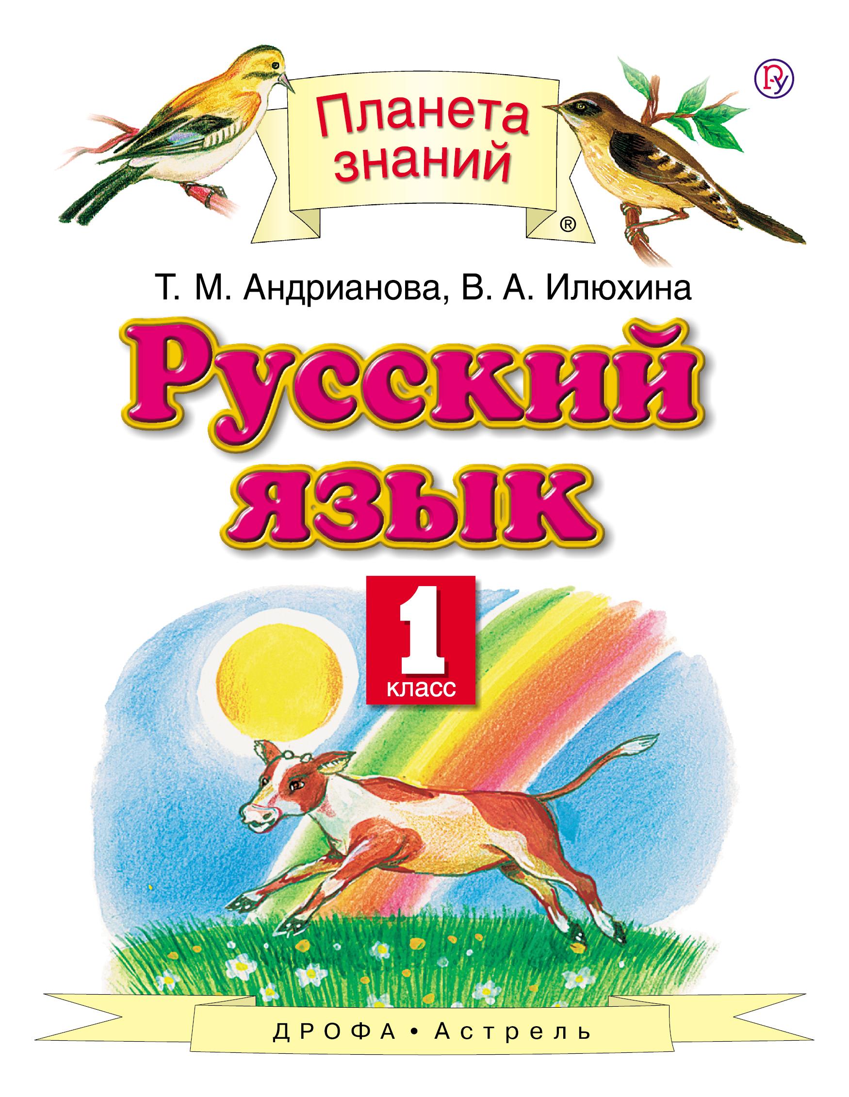 Андрианова Т.М., Илюхина В.А. / Русский язык. 1 класс