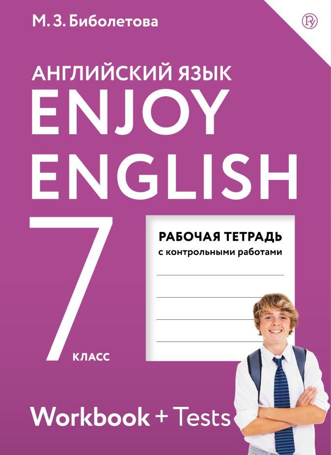 Enjoy English/Английский с удовольствием. 7 класс. Рабочая тетрадь Мерем Биболетова