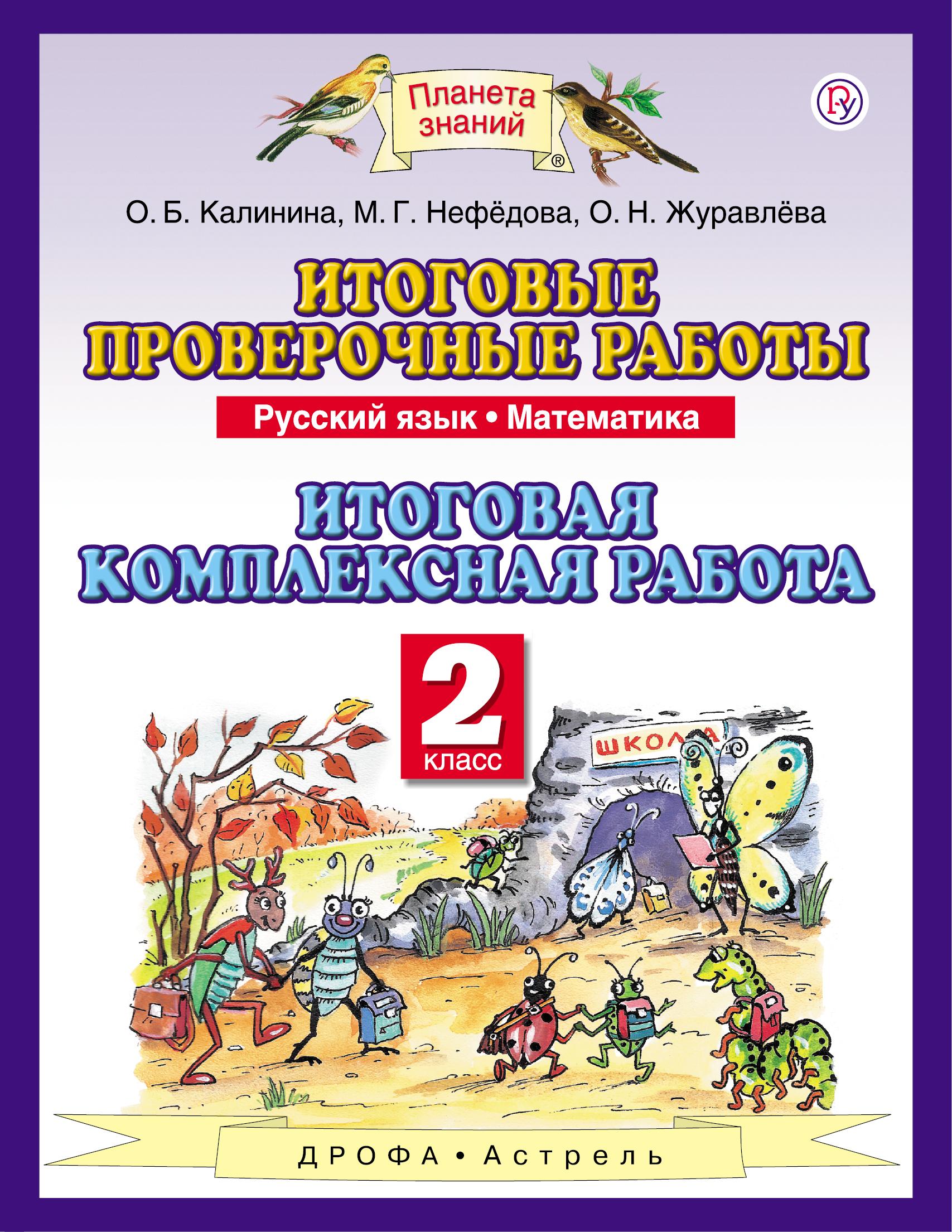 Русский язык. 2 класс. Математика. 2 класс. Итоговые проверочные работы