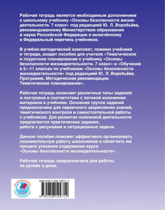 Основы безопасности жизнедеятельности. 7 класс. Рабочая тетрадь Ю.П. Подолян