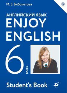 Enjoy English/Английский с удовольствием. 6 класс. Учебник