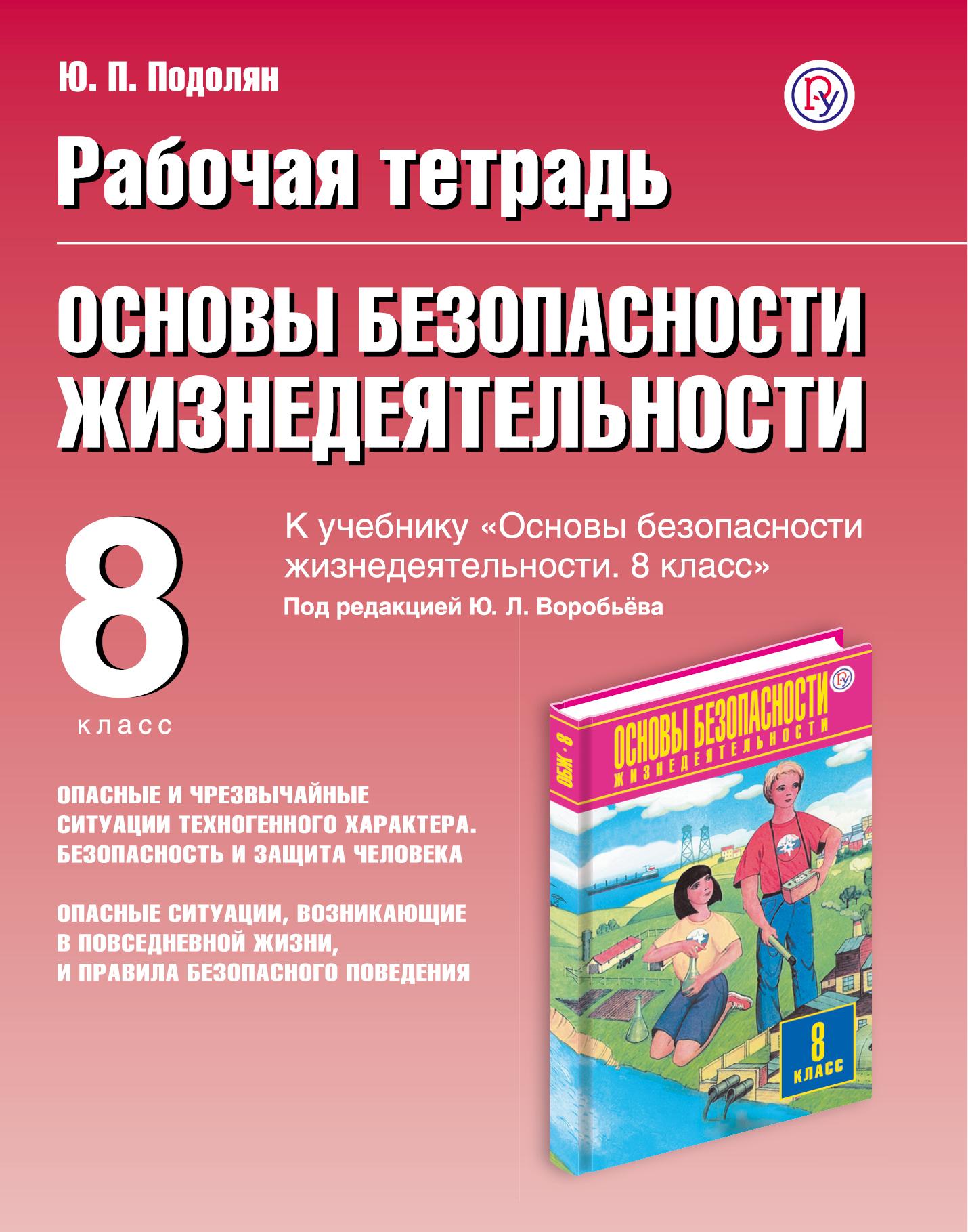 Ю.П. Подолян Основы безопасности жизнедеятельности. 8 класс. Рабочая тетрадь