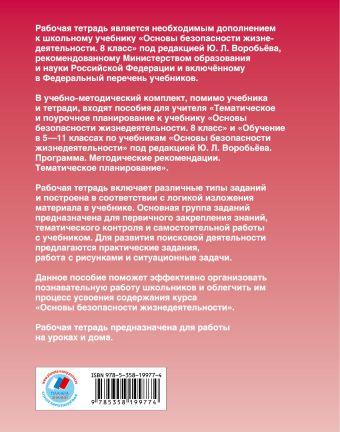 Основы безопасности жизнедеятельности. 8 класс. Рабочая тетрадь Ю.П. Подолян