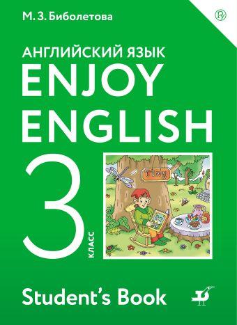 Enjoy English/Английский с удовольствием. 3 класс. Учебное пособие Биболетова М.З.