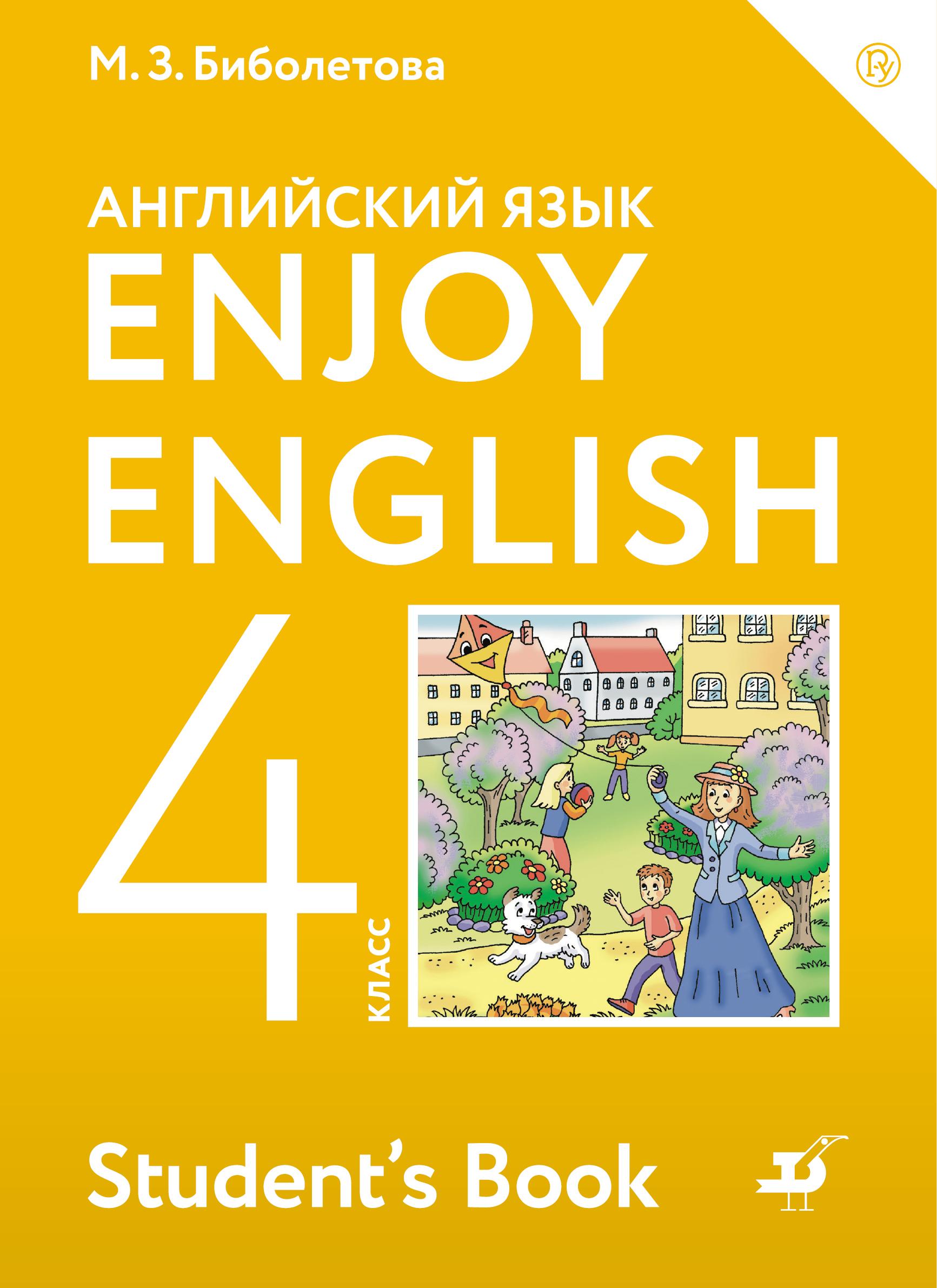 Enjoy English/Английский с удовольствием. 4 класс. Учебное пособие ( Биболетова Мерем Забатовна  )
